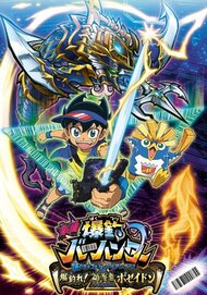 Eiga Bakutsuri Bar Hunter: Nazo no Bar Code Triangle! Bakutsure! Shinkaigyo Poseidon