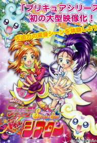 Futari wa Precure Splash Star: Maji Doki 3D Theater