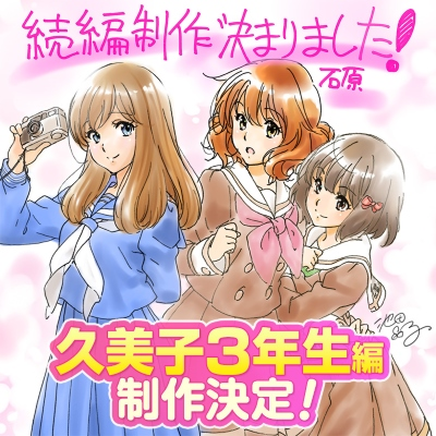 Hibike Euphonium Kumiko 3 Nensei Hen Anime Tv 0 Now