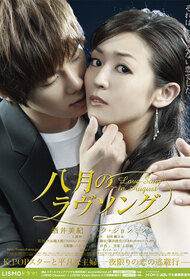 Love Song in August