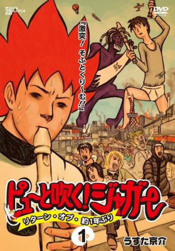 Ichinen buri no the animation episode 1