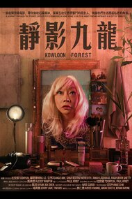 Kowloon Forest