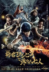The Brave 'Yoshihiko'