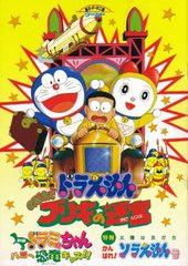 Doraemon: Nobita to Buriki no Labyrinth