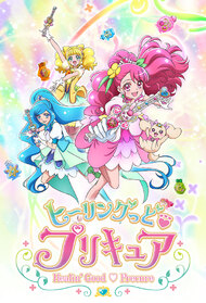 Healin' Good ♡ Pretty Cure
