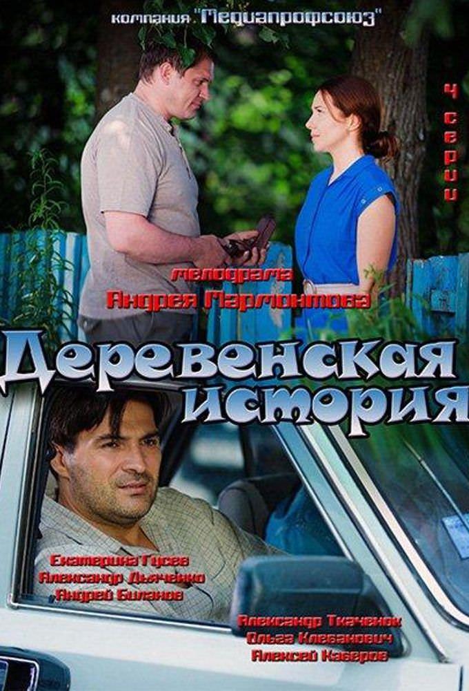 Русские фильмы 2017 года смотреть онлайн » Страница 10