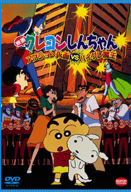 Crayon Shin-chan: Action Kamen vs Haigure Maou