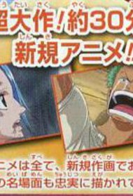 One Piece: Romance Dawn - Bouken no Yoake