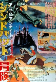 Arabian Nights: Sindbad no Bouken