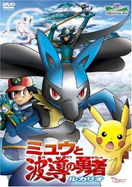 Gekijouban Pocket Monsters Advanced Generation: Mew to Hadou no Yuusha Lucario