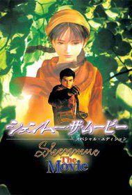 Shenmue The Movie